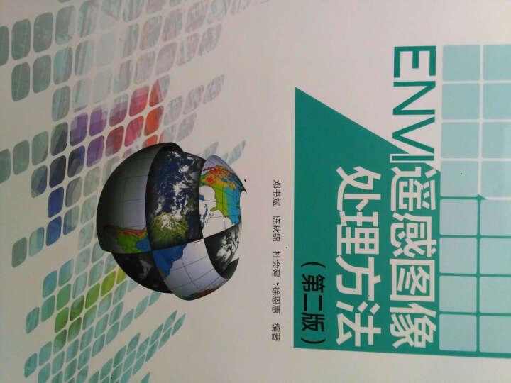 ENVI 遥感图像处理方法(第二版)(配盘)9787040410662 ENVI遥感图像处 晒单图