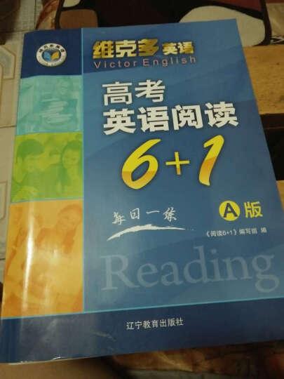 维克多英语 高考英语阅读6 1 A版 每日一练 维克多高考英语 含答案解析 晒单图