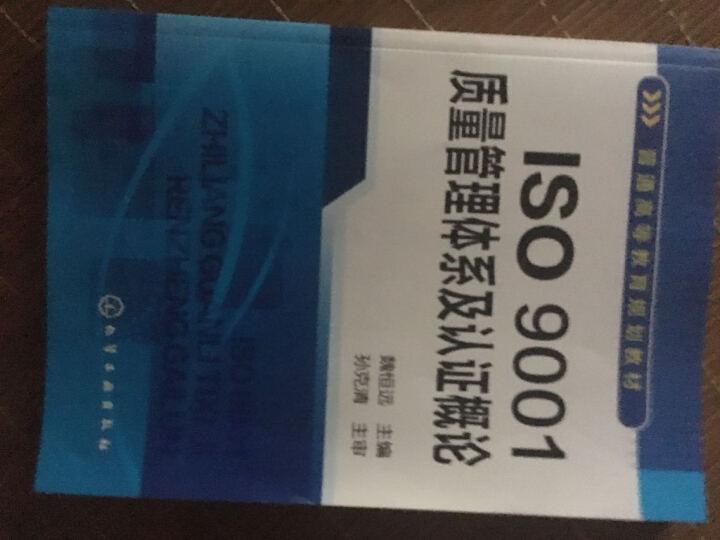 ISO9001质量管理体系及认证概论 晒单图