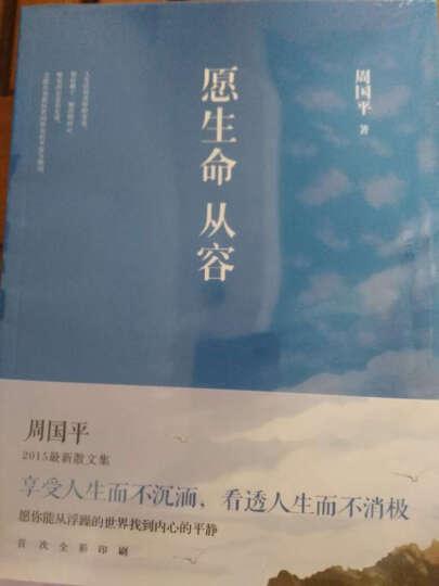 愿生命从容  周国平  散文精选集 正版 联合书城 晒单图