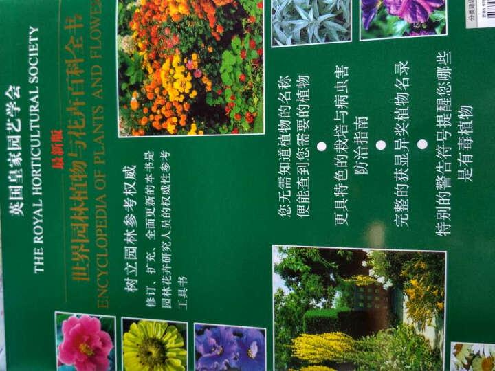 景观园林植物图鉴 晒单图