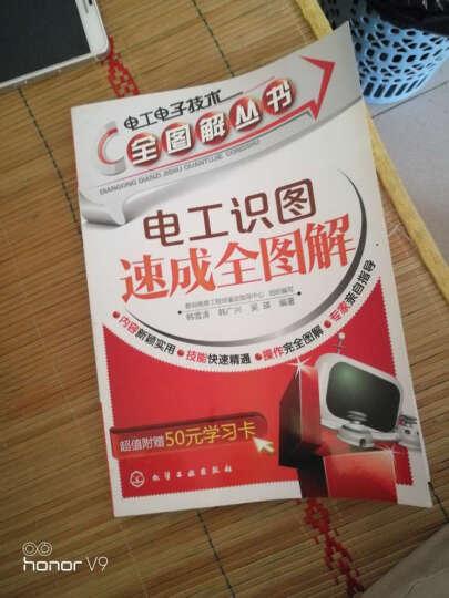 电工电子技术全图解丛书:电工识图速成全图解(附50元学习卡) 晒单图