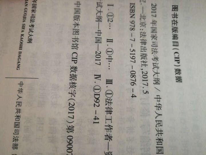 司考备考2018 2017年国家司法考试大纲 晒单图
