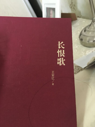 长恨歌 王安忆 小说 书籍 晒单图