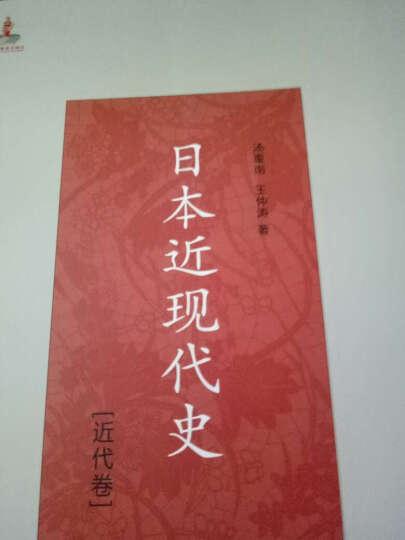 日本近现代史(近代卷) 晒单图