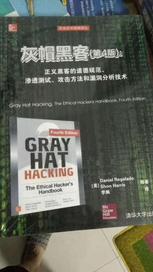 黑客传奇经典与攻防工具 欺骗的艺术 入侵的艺术 黑客大曝光(套装共3册) 晒单图
