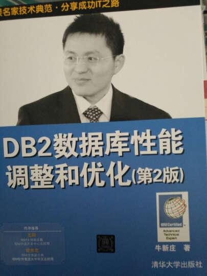 DB2数据库性能调整和优化(第2版) 晒单图