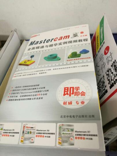 Mastercam X8全面精通与精华实例教程(中文版DVD-ROM)(2DVD-ROM+使用说明) 晒单图