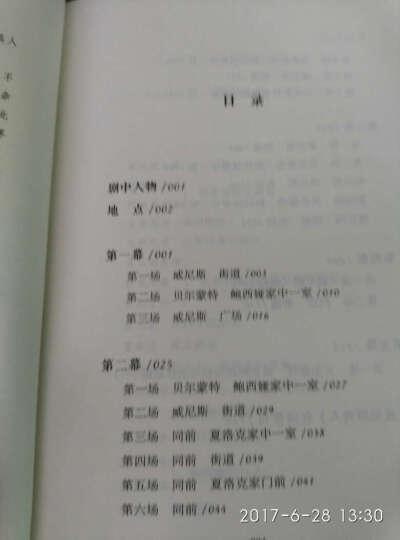 水浒传(套装上下册) 语文丛书 中小学生必读名著 晒单图