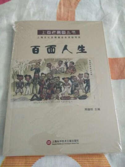 上海老漫画丛书:百面人生 晒单图