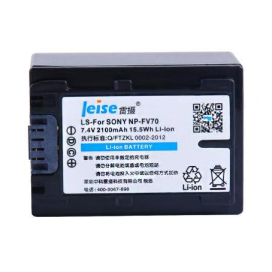 雷摄(LEISE)NP-FV70 摄像机电池 适用于:索尼相机HDR-CX180E 270E XR160E PJ820通用FV30 FV90 晒单图