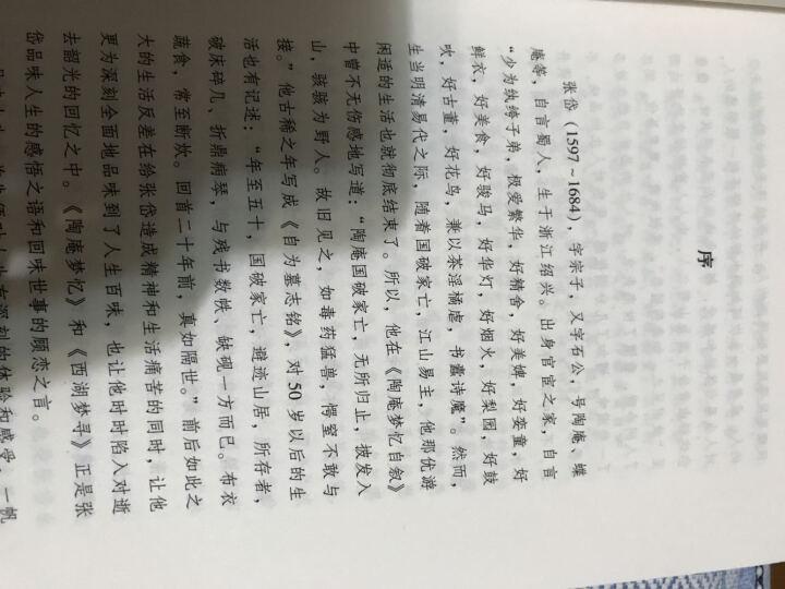 陶庵梦忆·西湖梦寻 晒单图