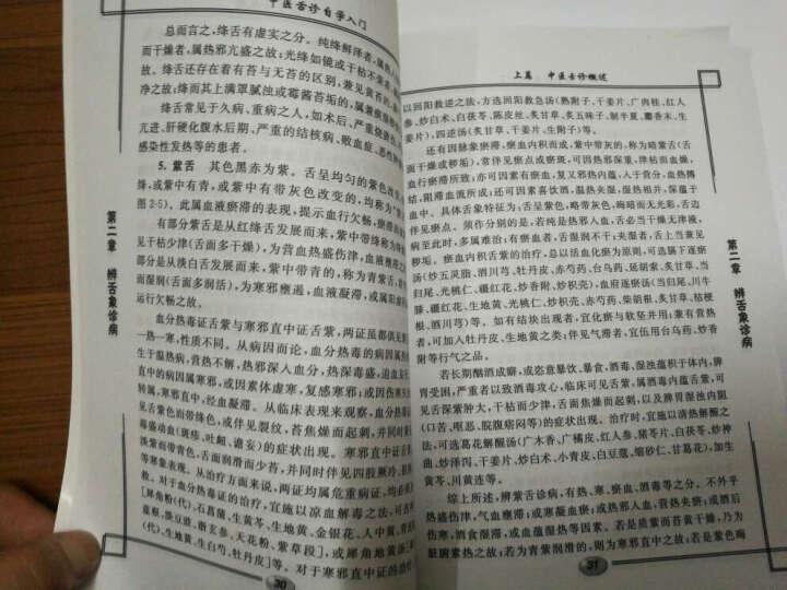 中医舌诊自学入门 晒单图