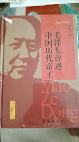 历史的借鉴:毛泽东评述中国历代帝王 晒单图