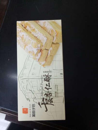葡韵 【平遥馆】 澳门特产曲奇饼干蛋糕 休闲零食 车厘子曲奇90g 晒单图