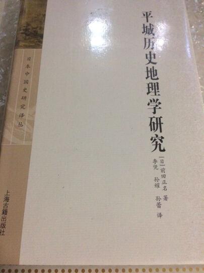 平城历史地理学研究 晒单图