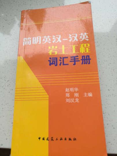 简明英汉-汉英岩土工程词汇手册 晒单图