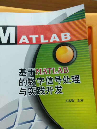基于MATLAB的数字信号处理与实践开发 晒单图
