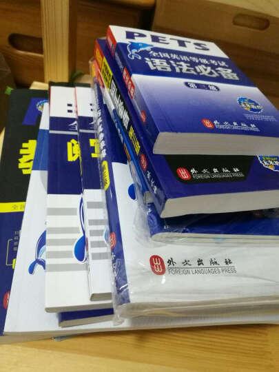 包邮全国英语等级考试三级PETS3教材+指导+口试+语法+词汇+听力+全真+历年+阅读写作 晒单图