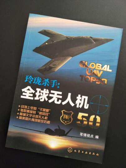 玲珑杀手:全球无人机50 晒单图
