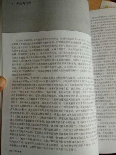 艺术乡建:许村重塑启示录 晒单图