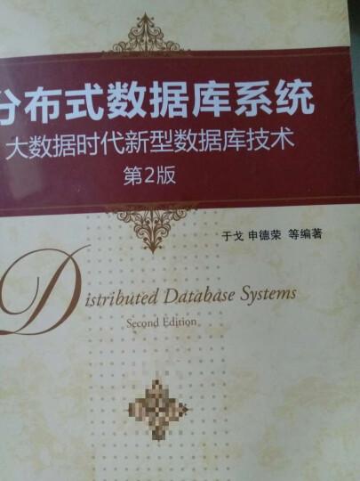 分布式数据库系统:大数据时代新型数据库技术(第2版) 晒单图