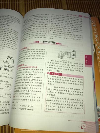 中学教材全解 九年级化学下 上海教育版 2017春 晒单图