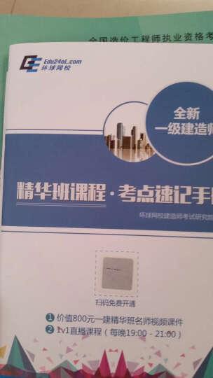 备考2018 2017一级建造师建筑专业历年真题 高频考点 考点速记手册(套装共9册) 晒单图