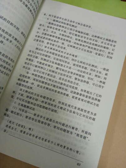 中学语文课程与教学论 晒单图
