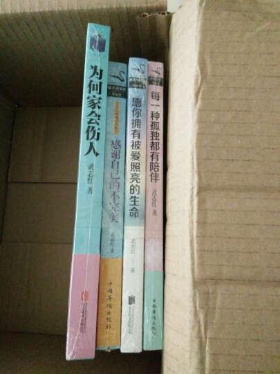 武志红经典作品:为何爱会伤人+为何家会伤人 (套装共2册) 晒单图