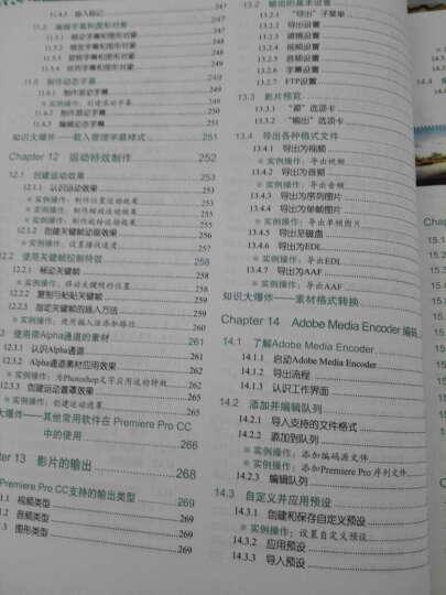 中文版Premiere Pro CC影视制作从入门到精通(全彩版 附光盘)/学电脑从入门到精通 晒单图