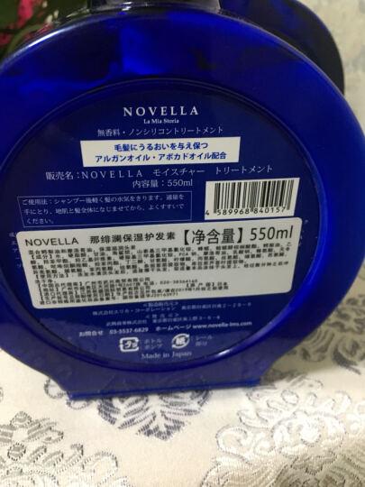那绯澜(Novella)保湿护发素550ml 无硅油角鲨烷 滋养补水护发素 日本原装进口 晒单图