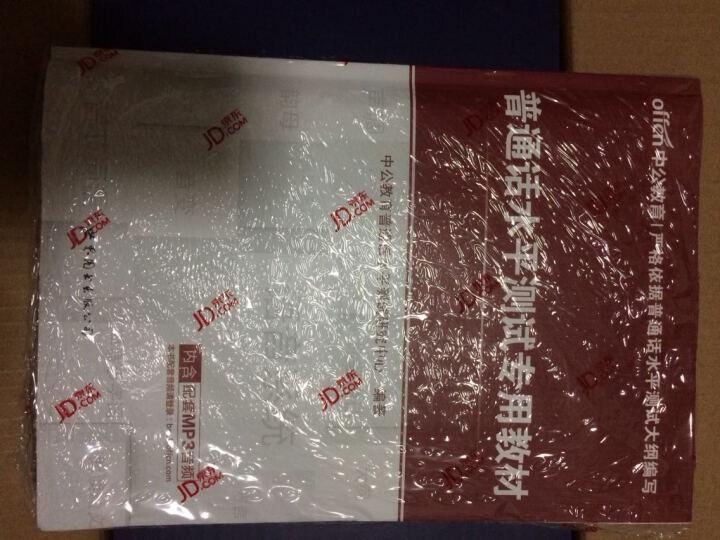 中公版·普通话水平测试专用教材(新版 赠命题说话手册) 晒单图