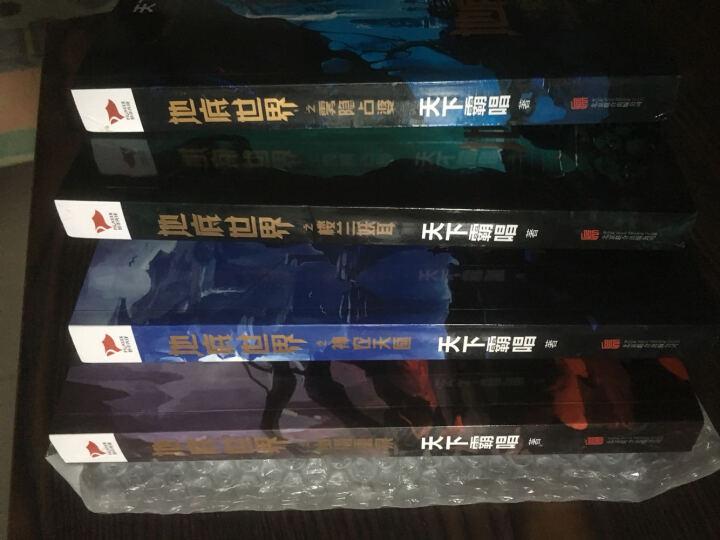 地底世界小说 地底世界之神农天匦+雾隐占婆+楼兰妖耳 全3册  晒单图