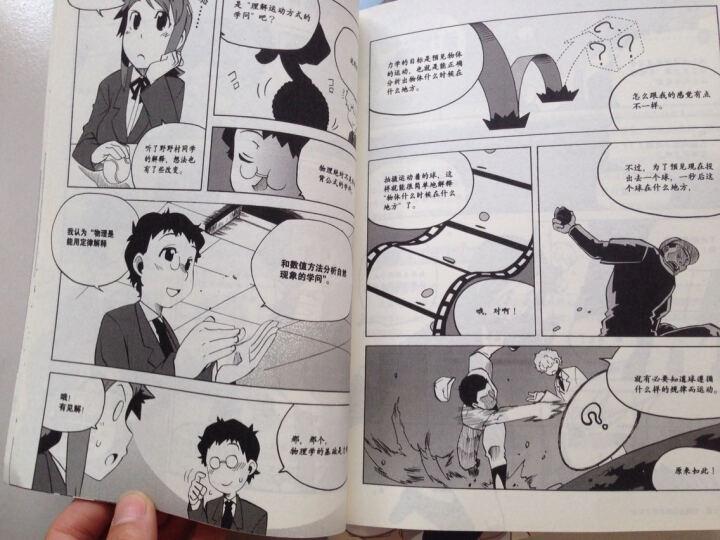 欧姆社学习漫画:漫画微积分 晒单图