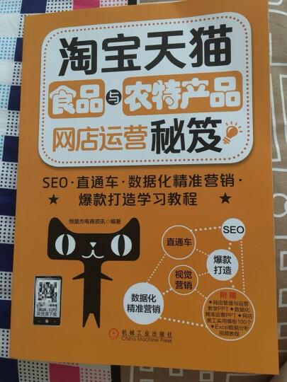 淘宝天猫食品与农特产品网店运营秘笈:SEO·直通车·数据化精准营销·爆款打造学习教程 晒单图