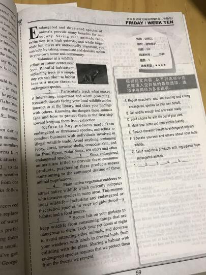 快捷英语 听力周周练 磁带 高二年级下(第5版) 晒单图