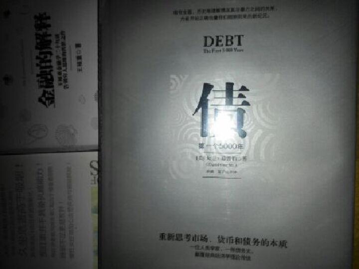 债:第一个5000年 晒单图