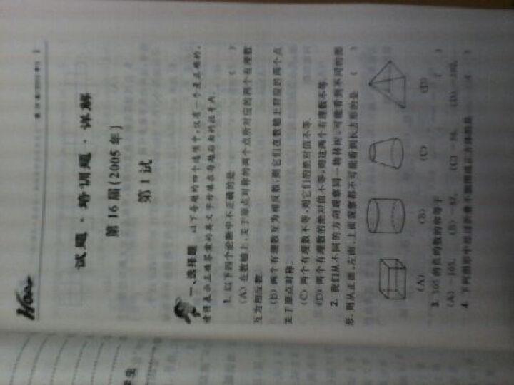 希望杯数学竞赛系列丛书:第16-20届希望杯全国数学邀请赛试题培训题详解(初1) 晒单图