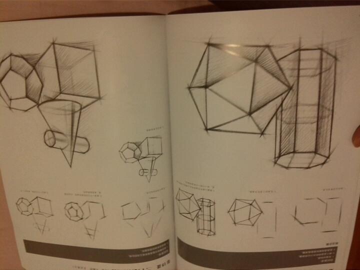 石膏几何体素描教程 晒单图