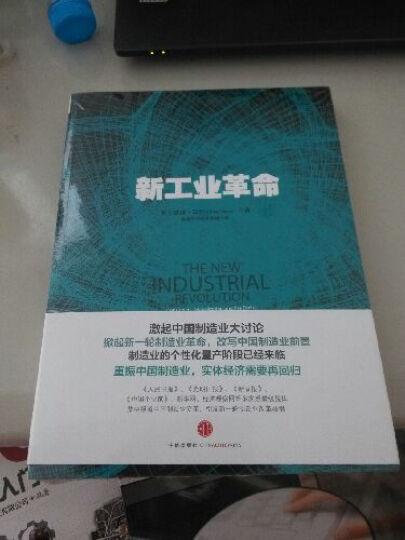 新工业革命 晒单图