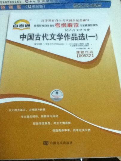 中国古代文学作品一选考纲解读(自考通)00532[点点动力] 晒单图