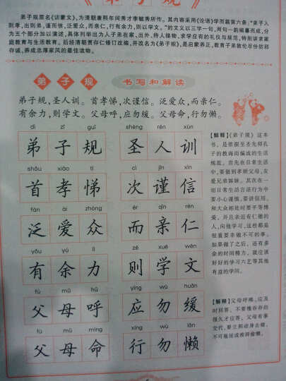 邹慕白字帖精品系列:弟子规(楷书) 晒单图