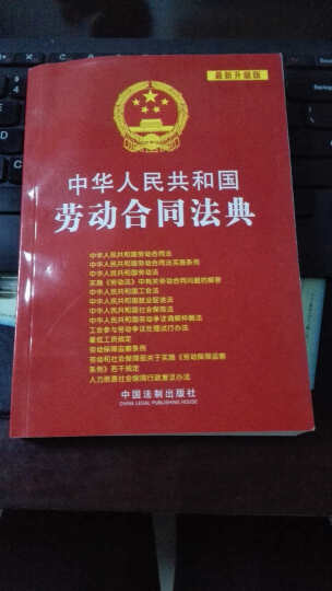 中华人民共和国劳动合同法典(最新升级版) 晒单图