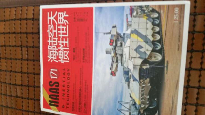 海陆空天惯性世界杂志2017年3月171期彩色版军事期刊 晒单图