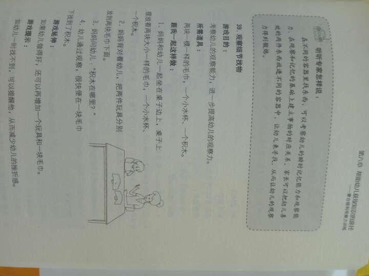 正版现货 套装2本 蒙台梭利早教方案:0~3岁智力及语言系统训+0~3岁感官系统训练全书   晒单图