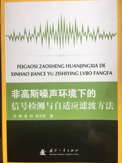 非高斯噪声环境下的信号检测与自适应滤波方法 晒单图