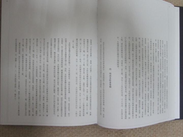 中国美术分类全集:中国寺观壁画全集(二)元代寺观水陆法会图(典藏版) 晒单图