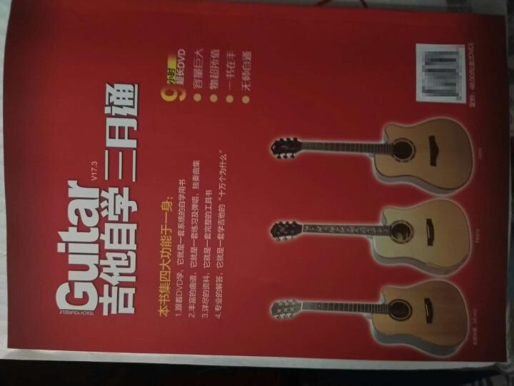 刘传风华系列从书:吉他自学三月通精彩完美版(附光盘) 晒单图