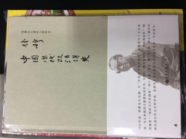 中国历代政治得失-钱穆先生著作[新校本] 晒单图